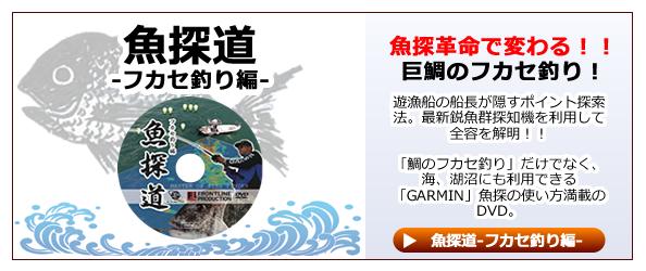 魚探道−フカセ釣り編-